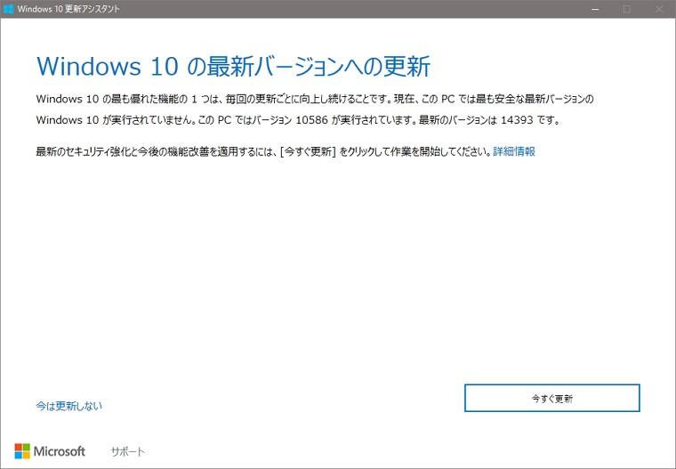 Windows 10 Anniversary Update が配信開始!手動アップデート方法とISOファイルのダウンロード方法をご紹介しておきます!