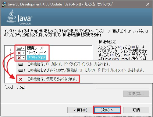 JDK(Java Development Kit)のインストール