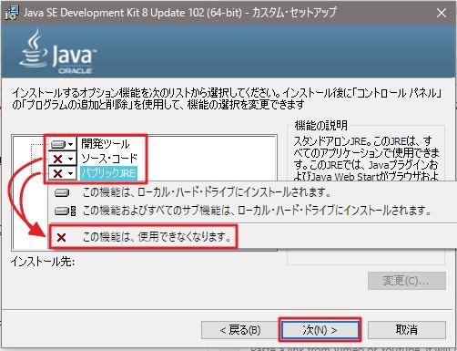 JDK(Java Development Kit)のインストール