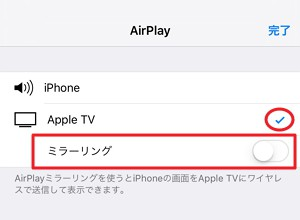 airplay-mirroring-ios-apple-tv-iphone-3