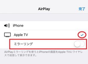 airplay-mirroring-ios-apple-tv-iphone-3