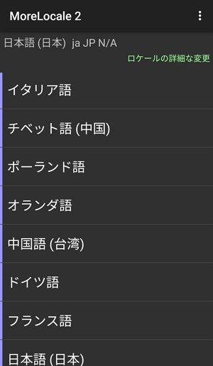 Xiaomi Redmi Note 4を「MoreLocale 2」で日本語化!