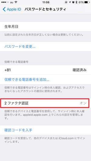 「2ファクタ認証」をオン/設定する方法