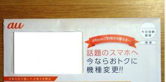 auから話題のスマホ(多分iPhone 7)にも使えるキャッシュバッククーポン10,000円が届いたよ!