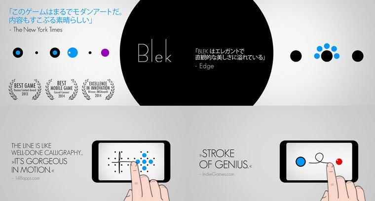 Appleが「今週のApp」として「Blek」を無料配信中!