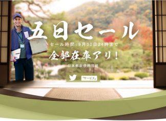GearBestが日本向けに厳選した商品の大特価セールを開催中!