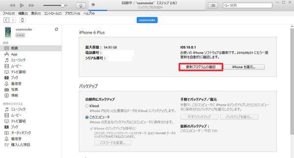 iOS 10 へのアップデート方法