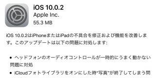 iOS 10.0.2がリリース開始