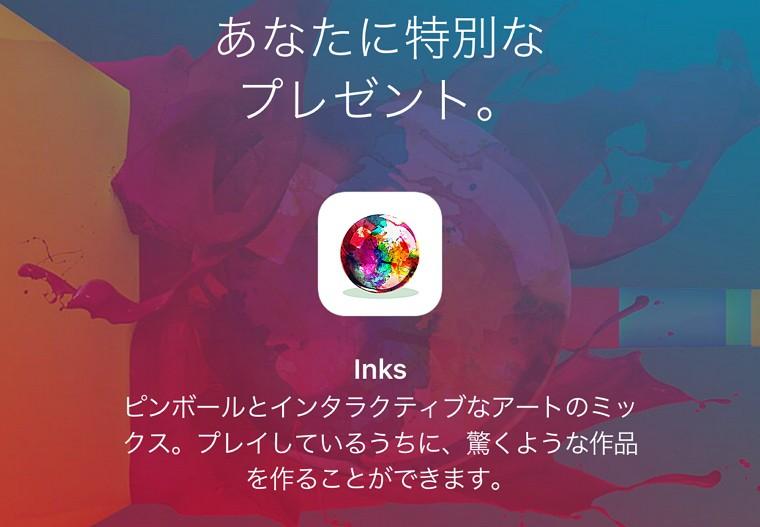 Appleが「Apple Store」アプリ内で通常240円の「INKS.」を無料配布中!