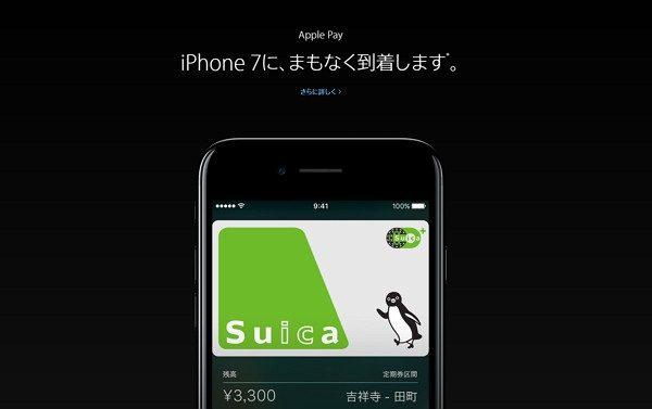 Apple Payがついに日本でも開始!FeLica搭載でSuicaも利用可能!