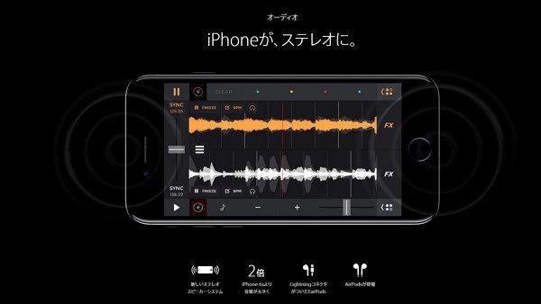iPhone 7/ 7 Plus:オーディオ