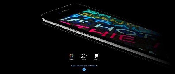 iPhone 7/ 7 Plus:ディスプレイ