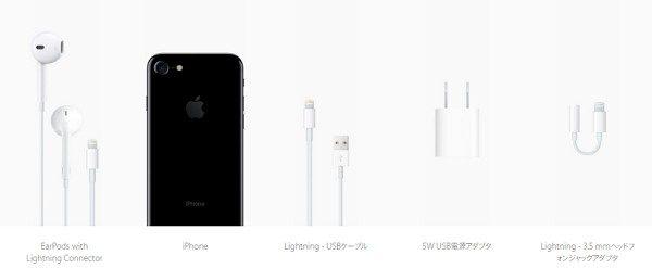 「iPhone 7/ 7 Plus」の同梱物