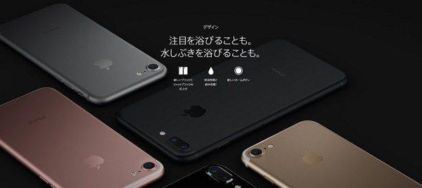 iPhone 7/ 7 Plus:デザイン