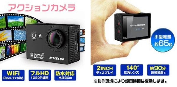 「MUSON C1 アクションカメラ」の特徴/仕様