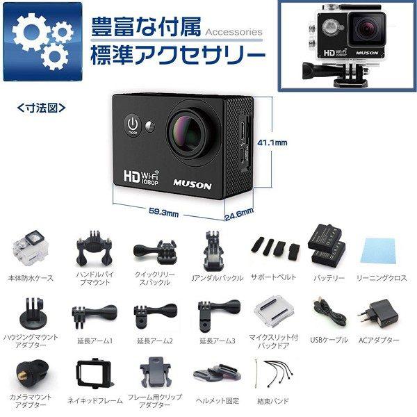 「MUSON C1 アクションカメラ」のセット内容