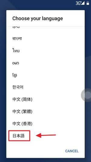 「OUKITEL U7 Plus」の日本語化など