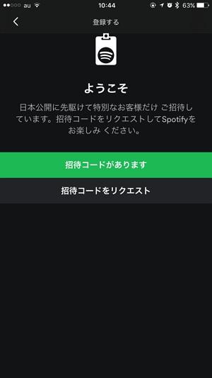 Spotify:招待コードへの応募方法
