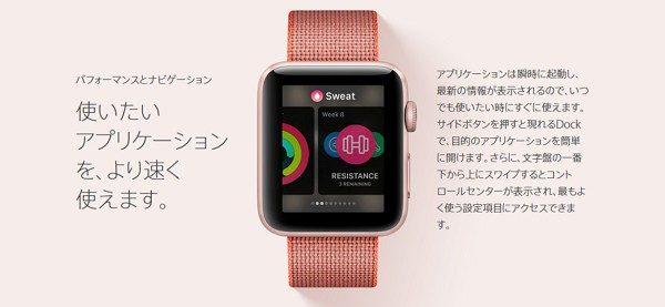watchOS 3の進化ポイント/新機能まとめ!