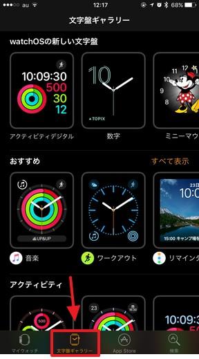 watchOS 3のおすすめ初期設定まとめ!