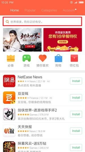 「Google Play ストア」アプリのインストール方法