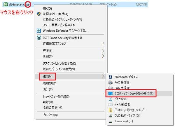 Tips 3:日本語IMEの切り替え(オン/オフ)は【Altキー】で行う「alt-ime-ahk.exe」が絶対便利!