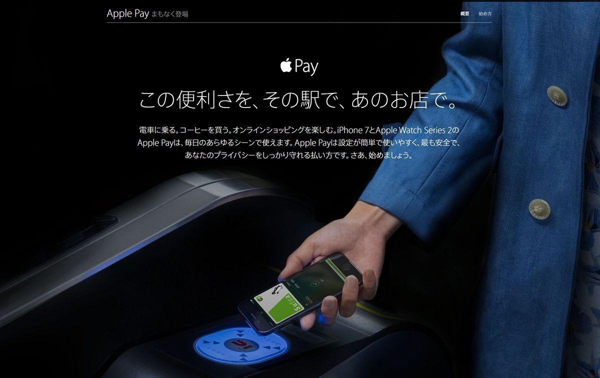 Apple Payの開始は10月25日か。「モバイルSuica」のメンテナンス日の告知が怪しい!
