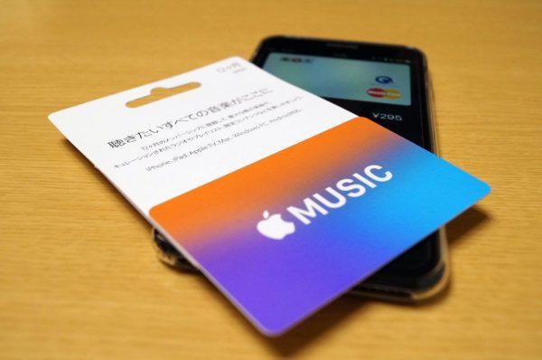 """""""Apple Music カード""""は現金のみの支払いになります。"""