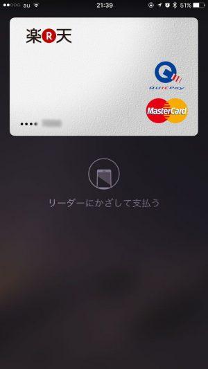 楽天カードをApple Payに登録する方法
