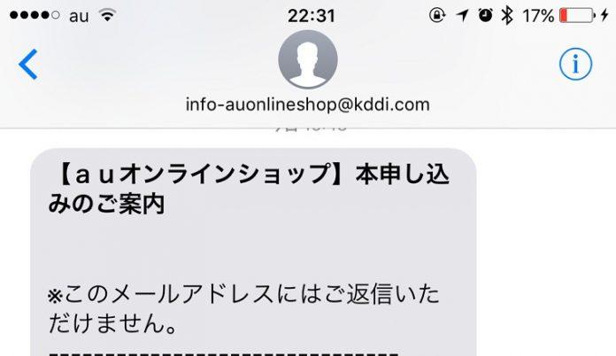 やっとauから「iPhone 7 Plus 128GB ジェットブラック」の本申し込みメールが届いたよ。