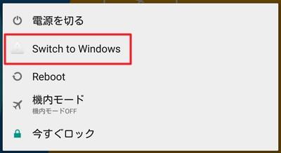 CHUWI HiBook Pro:Windows 10とAndroid 5.1の切り替え方法