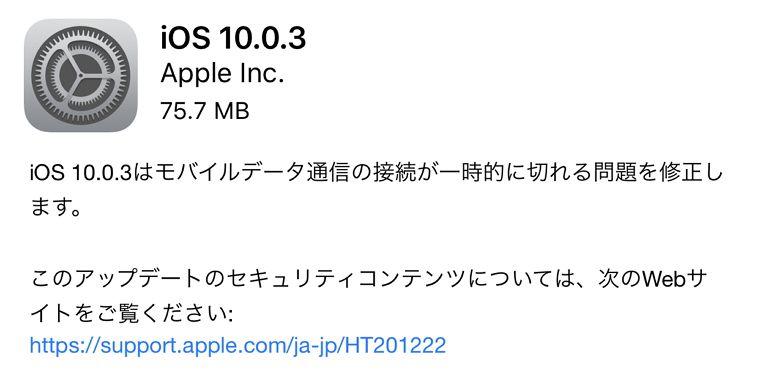 iOS 10.0.3がリリース開始!ただしiPhone 7/ 7 Plusのみ対象。
