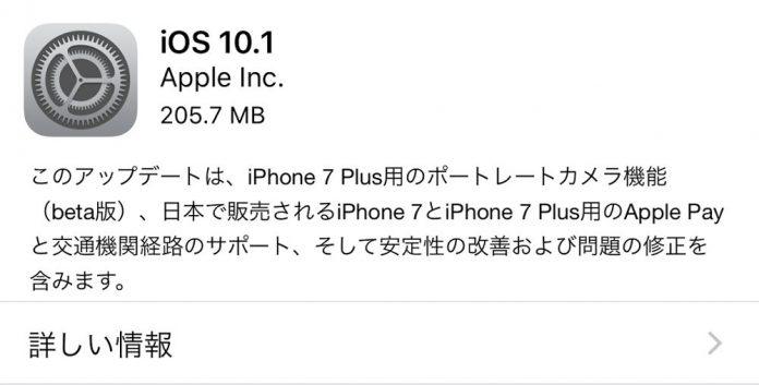 """iOS 10.1が配信開始!iPhone 7/ 7 PlusでApple Payが利用可能に!iPhone 7 Plusには""""ポートレートカメラ""""も導入!"""