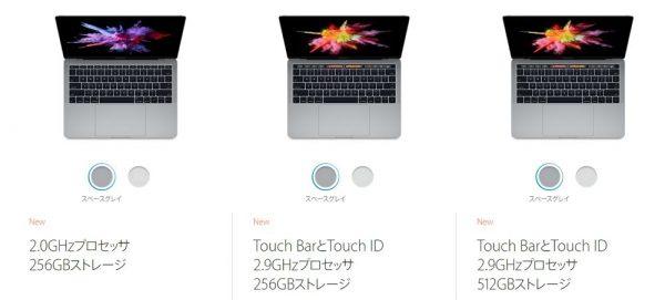 新しいMacBook Proのスペック/モデル/価格一覧まとめ