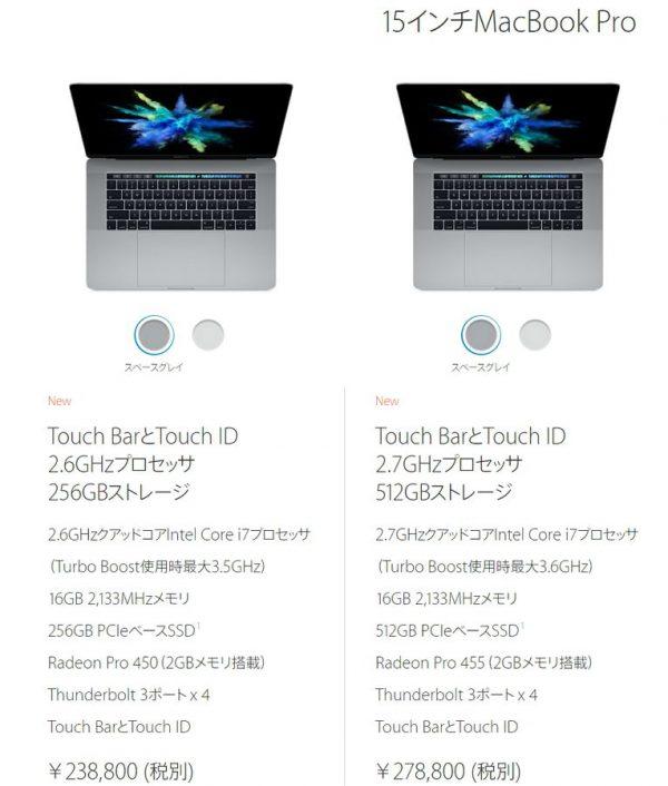 新しいMacBook Pro 15インチモデル