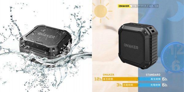 「Omaker M4 防水Bluetoothスピーカー」の特徴/仕様
