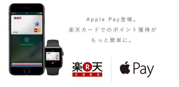 Apple Pay:楽天カードの登録/設定方法&実際にLawsonで使ってみた!