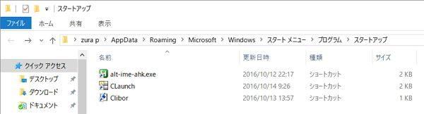 Windows 10:スタートアップフォルダの場所
