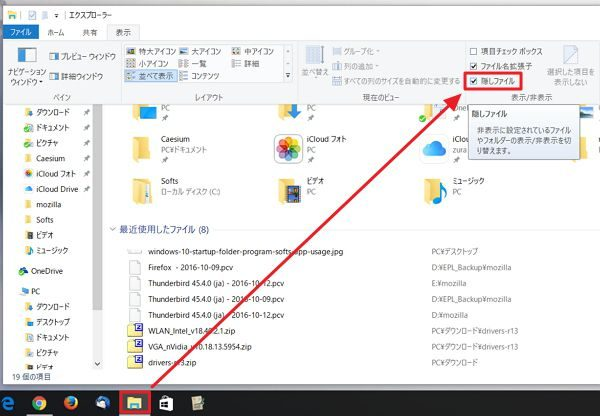 Windows 10:隠しフォルダを表示する方法