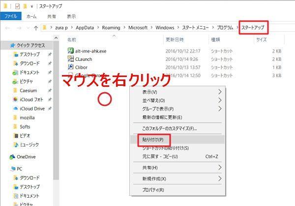 windows-10-startup-folder-program-softs-app-usage-4