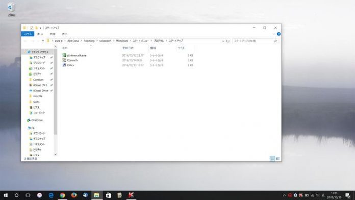 Windows 10:スタートアップフォルダの場所とソフト/アプリの設定方法解説