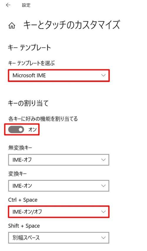 Tips 3:日本語IMEの切り替え(オン/オフ)は【CAPS】キー、もしくは【Ctrl+Space】キーがおすすめ!