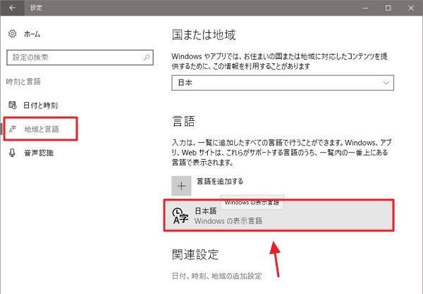 Tips 1:【ハードウェア キーボード レイアウト】が「英語キーボード(101/102)」になっているか確認