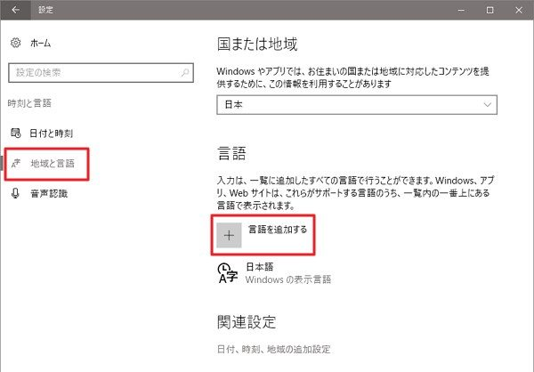 Tips 2:英語配列キーボードと日本語配列キーボードを併用したい場合は「英語言語」を追加してキーボードを切り替えよう!