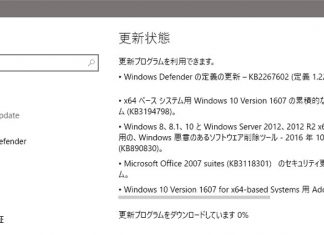 【Windows Update】マイクロソフトが2016年10月の月例パッチをリリース。Adobe Flash Playerのアップデートもお忘れなく!