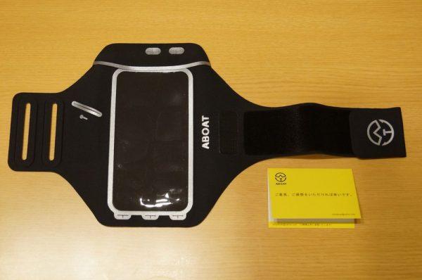 「ABOAT スマートフォン用スポーツアームバンド」のセット内容
