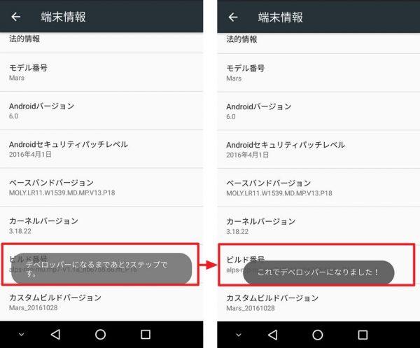 Android 6.0:開発者向けオプションを表示する方法