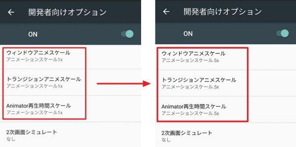 Android 6.0:開発者向けオプションの設定を変更してスマホの動作を高速化する設定方法