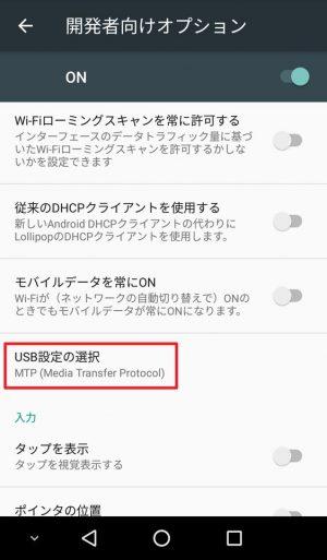 Android 6.0:USB設定の選択~MTP/PTP~