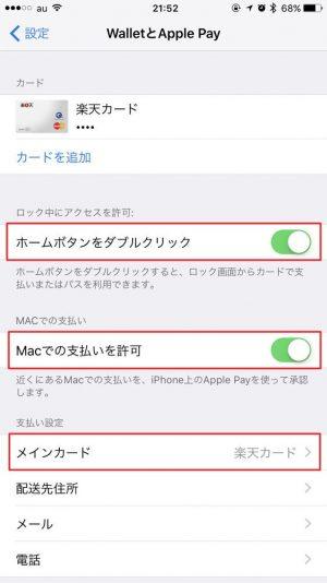 Apple Payをロック画面から直接起動する設定方法